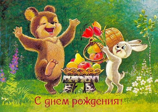 Поздравляем с днем рождения в июне